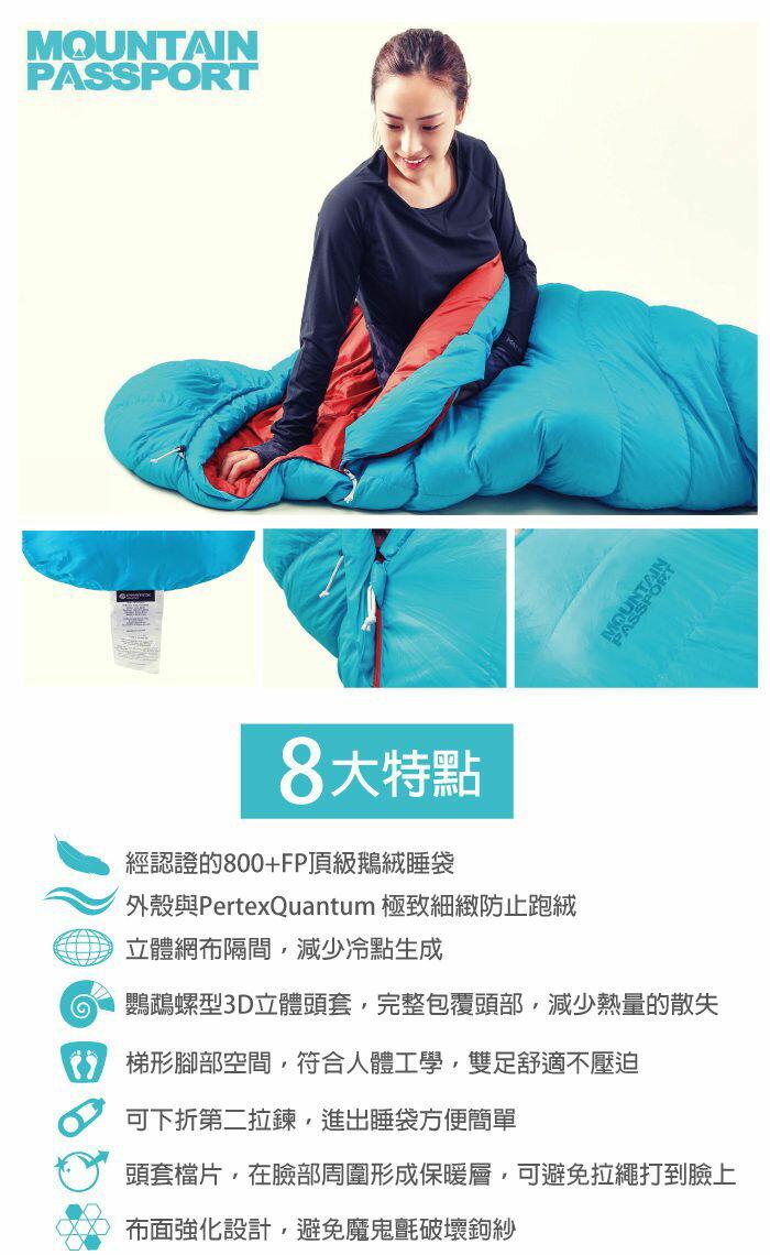 ├登山樂┤MountainPassport頂級羽絨睡袋(Ultralight II 800FP 藍)