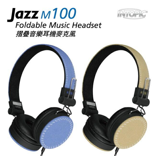 INTOPIC 廣鼎 JAZZ-M100 摺疊音樂耳機麥克風
