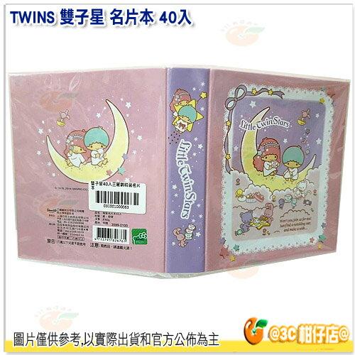 TWINS 雙子星 名片本 拍立得相本 可裝40入 三麗鷗 限定 kiki lala 雙星