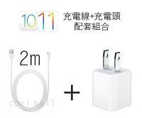 蘋果2米充電器配套組 送2線套 充電線 豆腐頭 傳輸線 iPhone6 7 8 Plus X【coni shop】 0