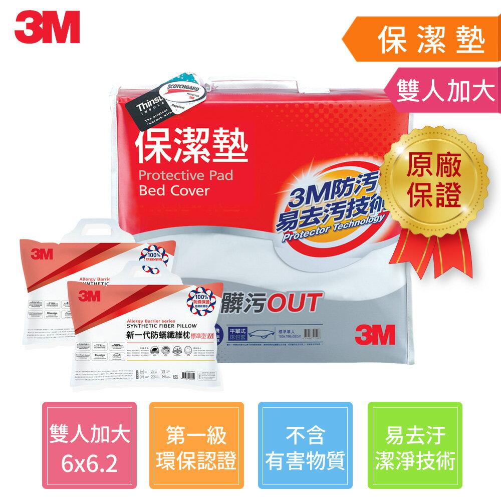 【3M】保潔墊平單式床包墊(雙人加大)+新一代防蹣纖維枕-標準型2入 - 限時優惠好康折扣