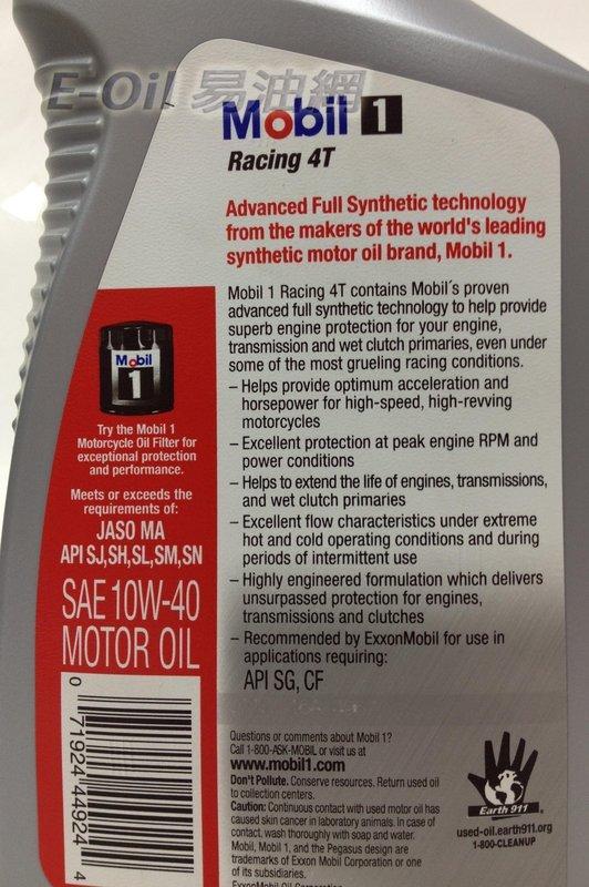 Mobil 1 RACING 4T 10W40 全合成機油