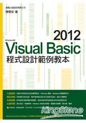 Visual Basic 2012 程式設計範例教本