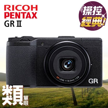 "RICOH理光 GR II APS-C el 高畫質 公司貨 現貨 ""正經800"""