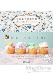 好用圖庫集2:花與果子的素材集(附圖庫DVD光碟)
