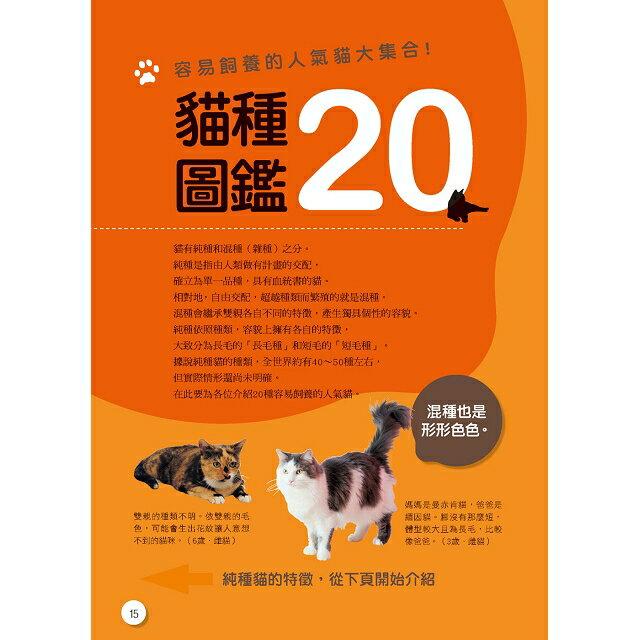 新手養貓必備書  暢銷版 9