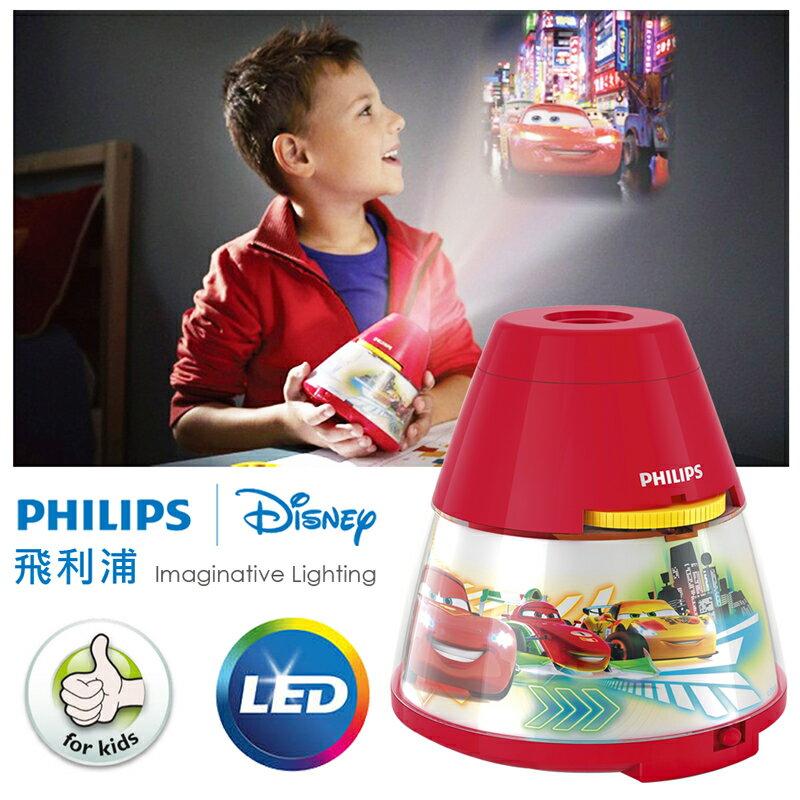 【飛利浦 PHILIPS LIGHTING】LED投影燈(汽車總動員)71769