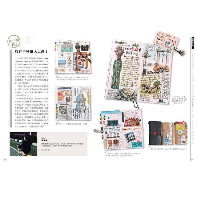 文具手帖【偶爾相見特刊】:手帳們! 9