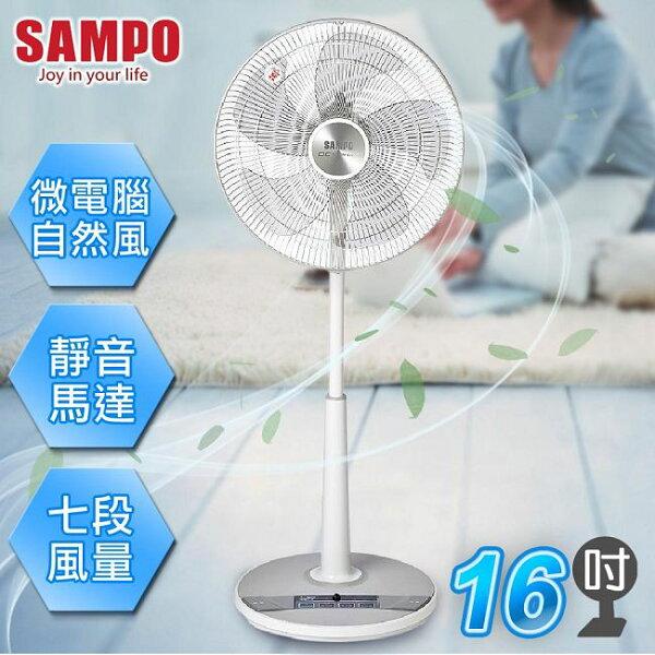 。福利品。【聲寶SAMPO】16吋DC智能溫控節能扇/SK-FG16DR