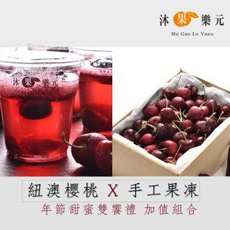《沐果樂元》年節甜蜜雙饗 紐澳櫻桃(1.5kg) X櫻桃QQ果凍6入禮