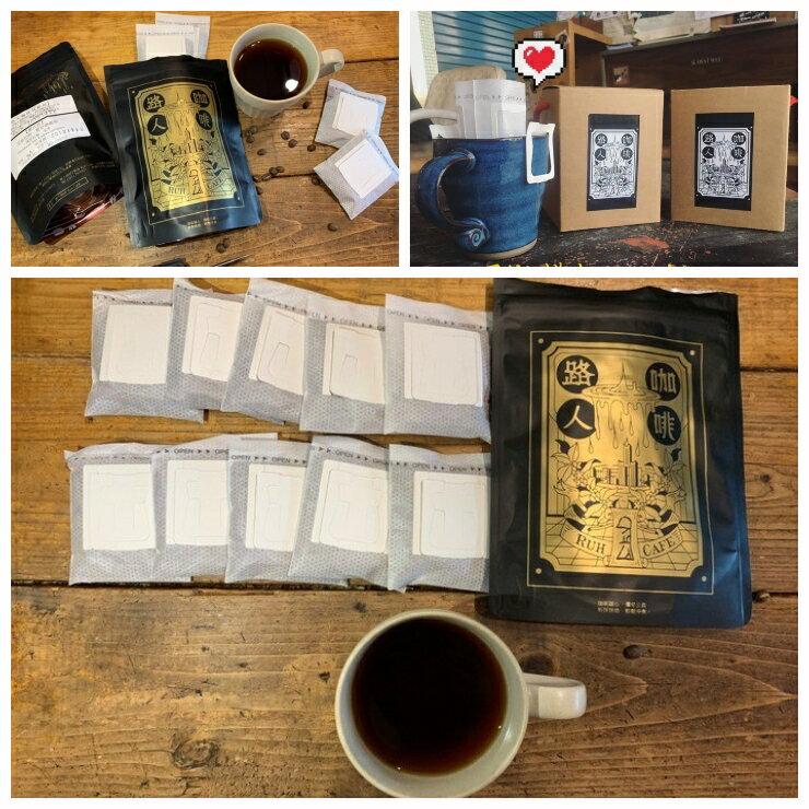 【路人咖啡】濾掛式咖啡.環保裸包.10入 / 250元.15克重量包 (上班族首選.環保又便利) 0