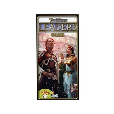 ☆快樂小屋☆ 正版桌遊 七大奇蹟:領袖擴展(擴充) 7 Wonders: Leaders 繁體中文版【免運】