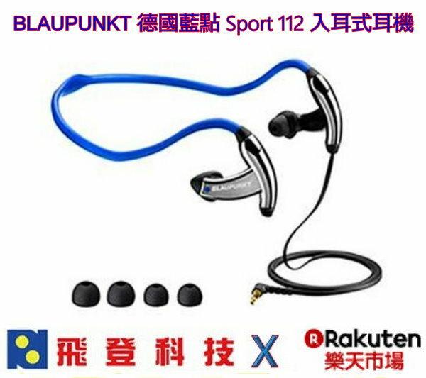 BLAUPUNKT德國藍點Sport112入耳式有線耳機運動式設計含稅開發票公司貨