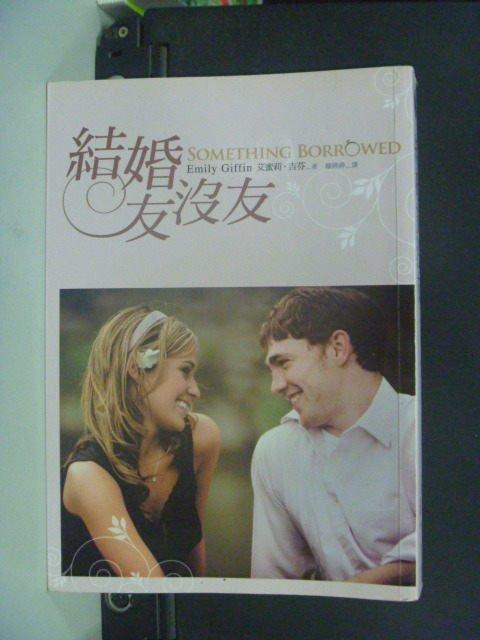 【書寶二手書T6/一般小說_JFO】結婚友沒友_賴婷婷, 艾蜜莉‧吉芬