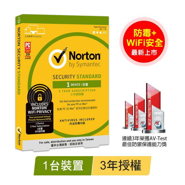 【Norton 諾頓】諾頓網路安全-1台裝置3年-入門版(防毒+WiFi安全)【三井3C】