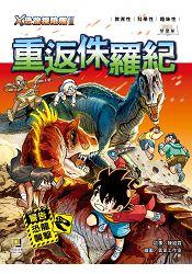 X恐龍探險隊Ⅱ重返侏羅紀(附贈機甲英雄卡一包)