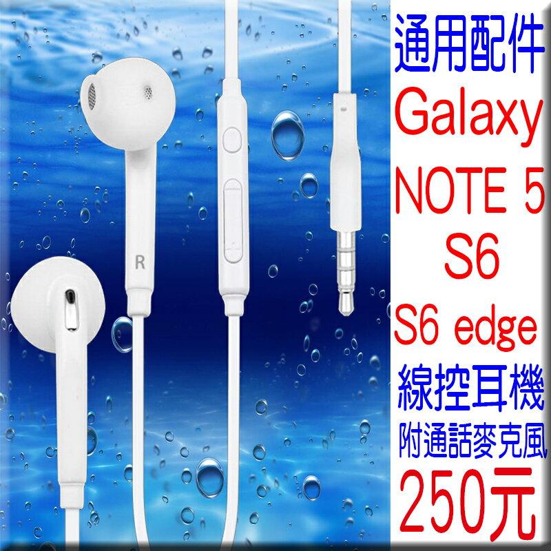 ☆雲端通訊☆通用配件 S6 S6 edge NOTE5 線控耳機 麥克風 免持聽筒 硬盒包裝 全新