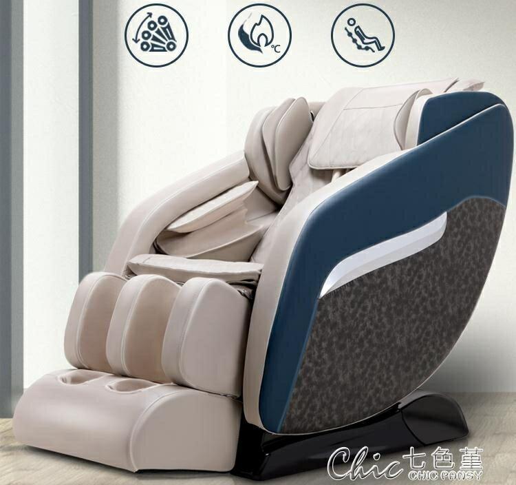 康升按摩椅家用全身全自動太空豪華艙多功能新款小型電動老人沙發