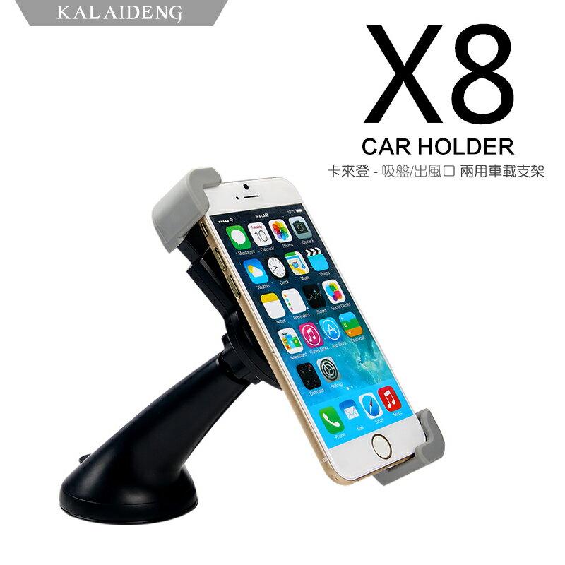 卡來登 X8 兩用車架/吸盤式/冷氣孔/3.5~6吋/夾式/導航/GPS/手機架/360度調節/穩固耐用/汽車精品/小米 Note/小米4i/紅米 Note/紅米2/OPPO R7/Mirror 5s..