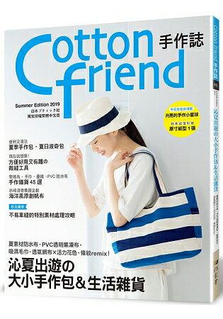 Cotton friend手作誌 45 0