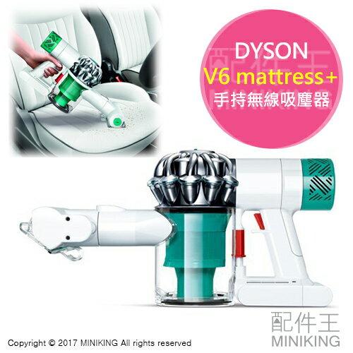 【配件王】日本代購 DYSON 戴森 V6 mattress+ 手持吸塵器 車用吸塵器 手持無線吸塵器 HH08