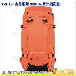 F-STOP Sukha ⼭岳系列 雙肩後背相機包 公司貨 AFSP003N 橘紅 戶外攝影包 電腦包 登山包 防水後背包