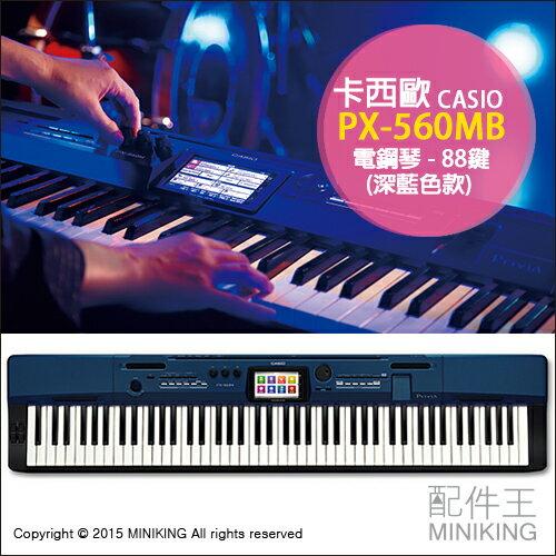 【配件王】日本代購 新款 卡西歐 CASIO PX-560MB 深藍色款 液晶顯示 電鋼琴 電子琴 88鍵