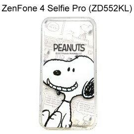 SNOOPY空壓氣墊軟殼[開心]ASUSZenFone4SelfiePro(ZD552KL)5.5吋史努比【正版授權】