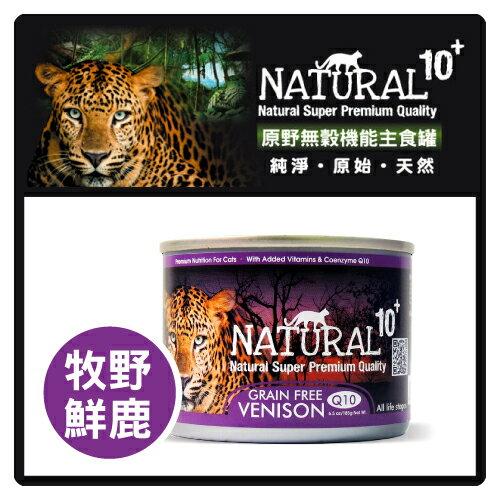 <br/><br/>  【力奇】NATURAL10+ 原野機能 貓用無穀主食罐-牧野鮮鹿 185g -63元 >可超取(C182E15)<br/><br/>