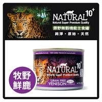 寵物用品NATURAL10+ 原野機能 貓用無穀主食罐-牧野鮮鹿 185g 可超取(C182E15)  好窩生活節。就在力奇寵物網路商店寵物用品