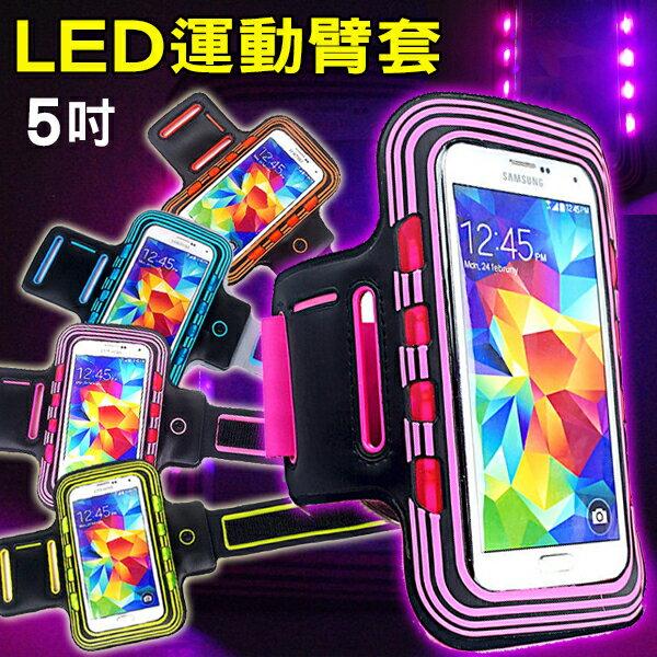 5吋 LED運動臂套 跑步臂帶 三星S4/S5/S6 手機發光臂套 5吋以下手機通用 LED03夜行臂套