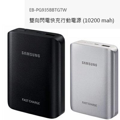 SAMSUNG 原廠雙向閃電快充行動電源 (10200 mah)