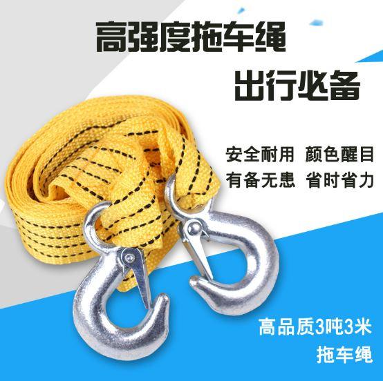 【省錢博士】汽車用品高強度汽車拖車繩 / 拖車帶 / 噸負重牽引繩3米拉力繩
