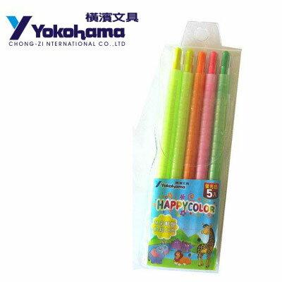 YOKOHAMA 日本橫濱 飛旋螢光彩蠟筆5入裝 YHC-5H / 包