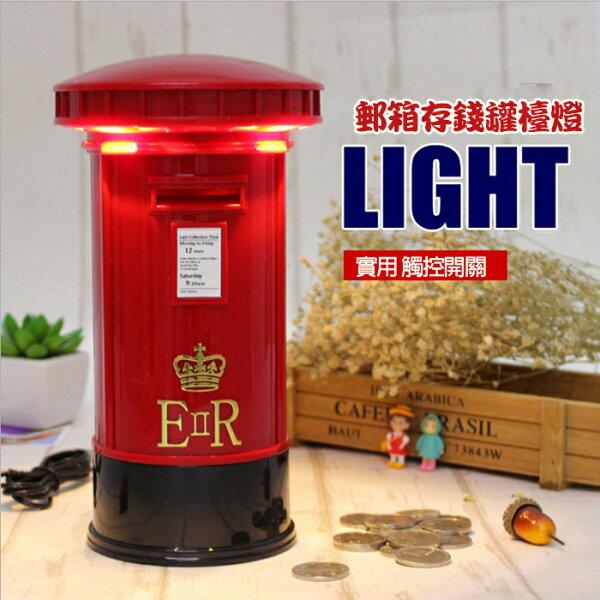 糖衣子輕鬆購【BA0170】復古郵筒存錢罐迷你小夜燈LED充電觸控檯燈儲蓄桶