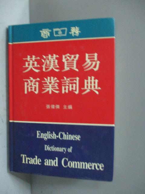 ~書寶 書T4/語言學習_NBY~英漢貿易商業詞典_商務印書館(香港)有限