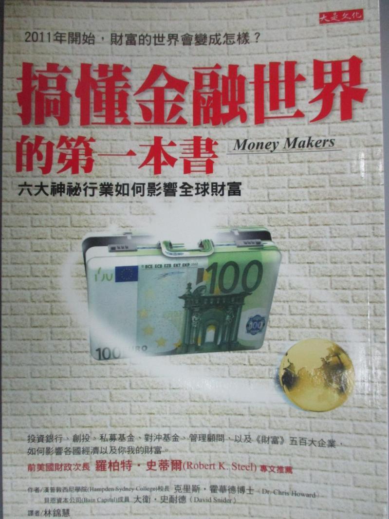 【書寶 書T1/投資_KIL】搞懂金融世界的第一本書_林錦慧 克里斯‧霍華德