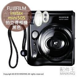 【配件王】現貨 日本 富士 FUJIFILM instax mini50S mini 50S 拍立得 相機 單機 黑色
