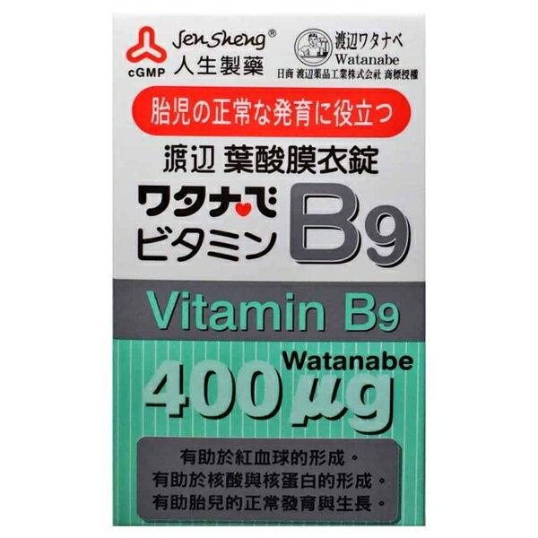 人生製藥 渡邊維他命B9葉酸膜衣錠 120錠/瓶◆德瑞健康家◆