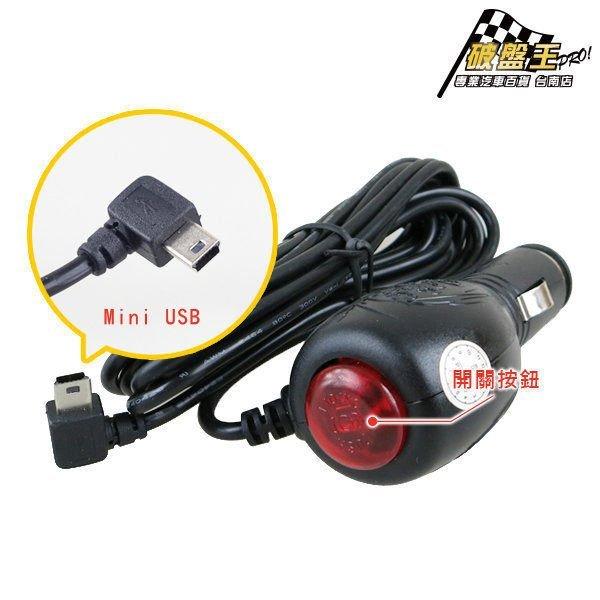 台灣製行車記錄器專用車充線 電源線 3.5米長電源線 可開關miniUSB車充線 破盤王 台南