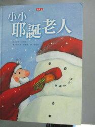 【書寶二手書T6/少年童書_YGF】小小耶誕老人_安努.史東妮