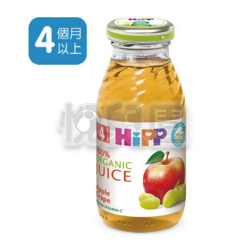 HiPP喜寶有機綜合蘋果葡萄汁200ml【悅兒園婦幼生活館】