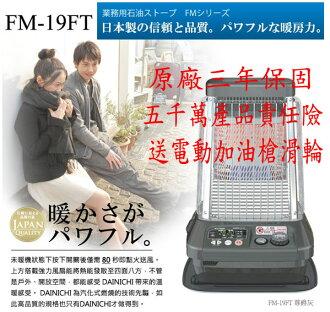 贈電動加油槍+專用滑輪+加防塵套+保溫瓶 大日DAINICHI*FM-19FT日本原裝煤油暖氣機/媒油暖爐*33-65坪