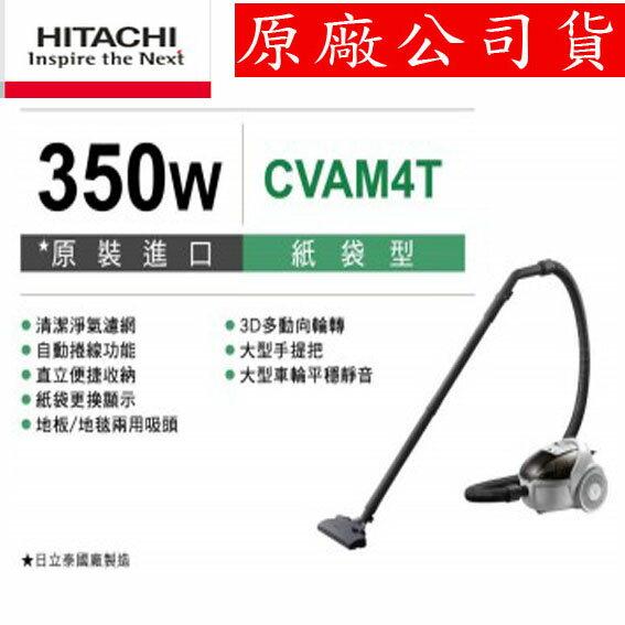 來電勁爆價 實體店面 原廠公司貨日立350W大吸力吸塵器【CVAM4T】