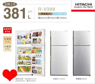 【RV399】HITACHI 日立冰箱 變頻 兩門 381公升 典雅白/典雅銀 節能1級 免運費 含拆箱定位
