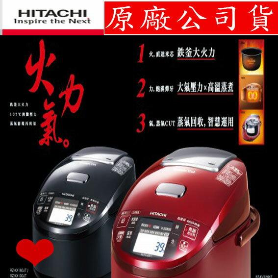 來電勁爆價 實體店面 原廠公司貨HITACHI 日立 日本原裝蒸氣 IH電子鍋 RZKX100JT 5.5人份