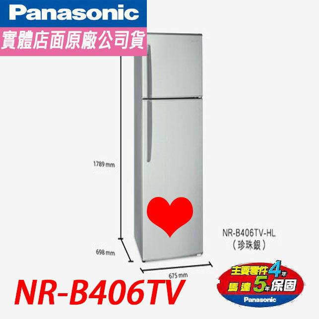 Panasonic國際 NR-B406TV-HL 珍珠銀 393公升變頻雙門冰箱