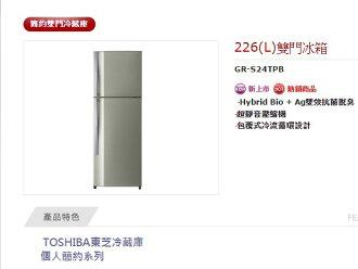 東芝TOSHIBA226L二門電冰箱GR-S24TPB(免運費)