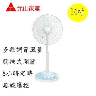元山 YS-9146SFR 14吋微電腦遙控桌立電風扇 全新未拆封公司貨 全面下殺特價