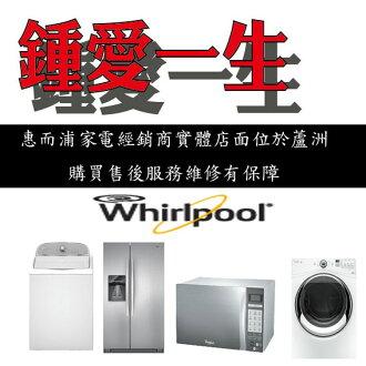(whirlpool 惠而浦)16公斤直立式洗衣機【WV16AD】